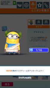 コスチューム・アテナイ人02
