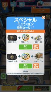 スペシャルミッション特別セール