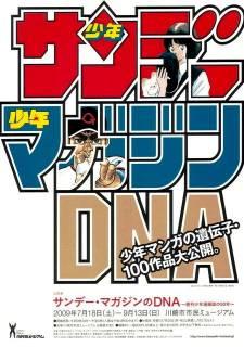 サンデー・マガジンのDNA」 | 青...