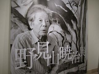 野見山暁治の画像 p1_34