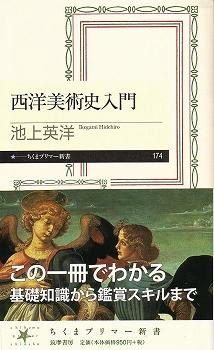 西洋美術史入門』 | 青い日記帳
