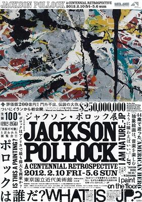 ジャクソン・ポロックの画像 p1_23