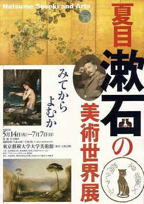 「夏目漱石の美術世界展」