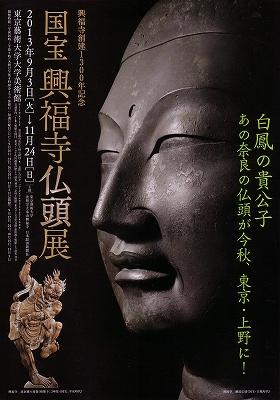 南円堂創建1200年記念 興福寺国宝特別公開2013