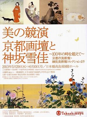 「美の競演 京都画壇と神坂雪佳」