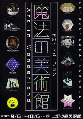 「魔法の美術館 光のイリュージョン」上野で開催!