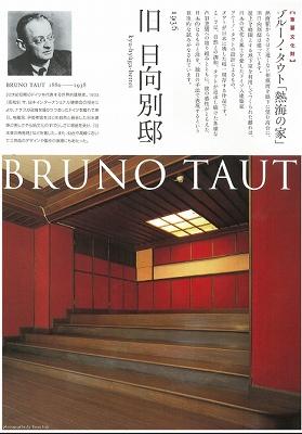 ブルーノ・タウトの画像 p1_16