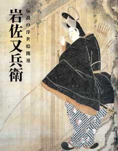 岩佐又兵衛の画像 p1_23