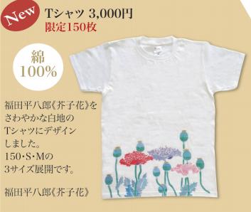 fb1b421fa591c そうそう、オリジナルグッズで「芥子花」をデザインに用いたTシャツが販売されています。山種美術館でTシャツ見かけたことが無かったのでとても新鮮でした。 そして ...