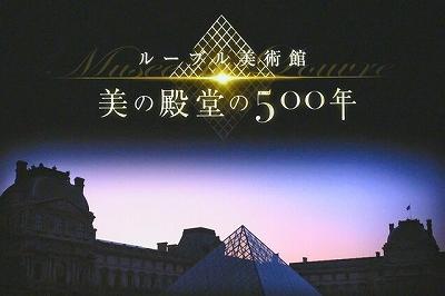 NHK「ルーブル美術館 美の殿堂 500年の旅」スペシャルトーク!