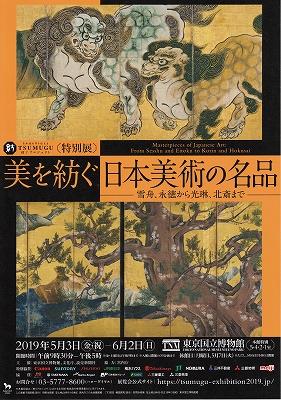 特別展「美を紡ぐ 日本美術の名品」