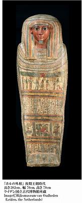 国立 古代 エジプト ライデン 展 所蔵 博物館 古代