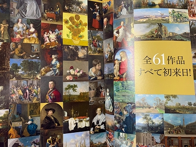 ロンドン ナショナル ギャラリー 展 公式