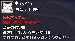 2回目のOP変更