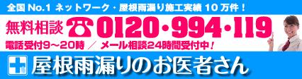 神奈川県の雨漏り修理は、私達にお任せください。