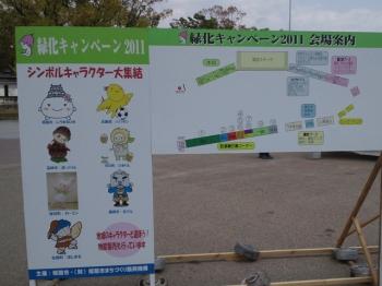緑化キャンペーン2011_01