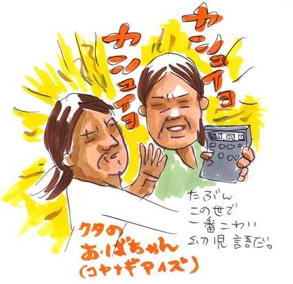 クタのおばちゃん(コヤナギアイズ)