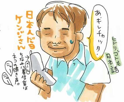 独り言も日本語のケンジさん