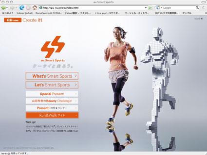 au Smart Sports キャンペーンサイト