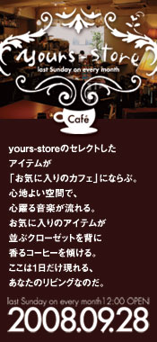 yours-store cafe