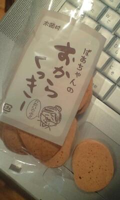 おばあちゃんのおからクッキー