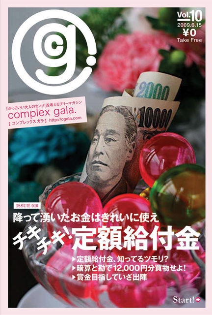 complex gala. ISSUE010 チキチキ! 定額給付金