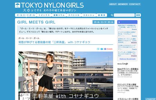 東京ナイロンガールズ