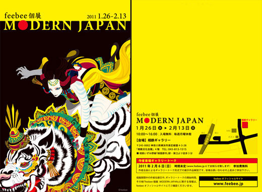 1/26〜2/13 feebee個展 -Modern Japan-