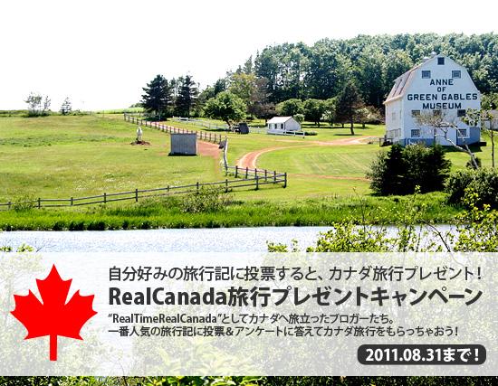 RealCanada旅行プレゼントキャンペーン