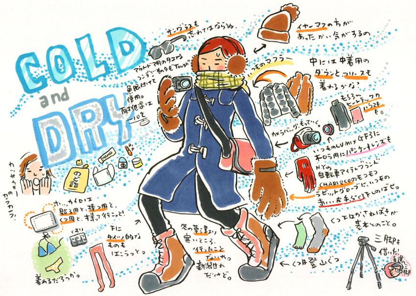荷造りの合い言葉は「COLD & DRY」乾燥にも気をつけろ!