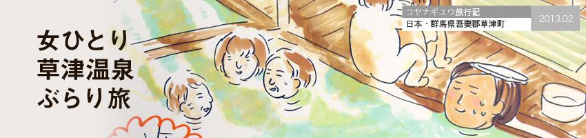 女ひとり草津温泉ぶらり旅