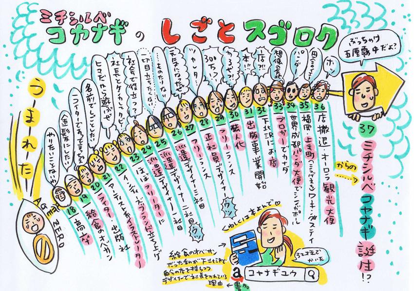 141121_hirosaki_ページ_04.jpg