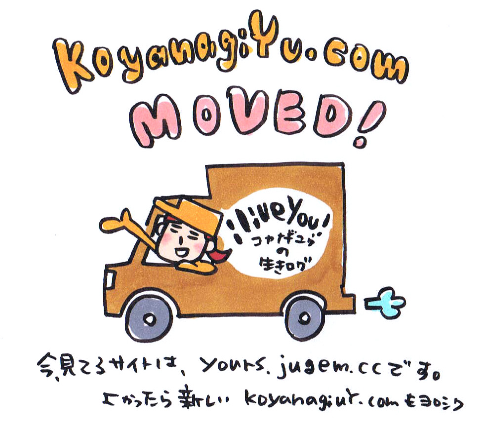 Koyanagi.com引っ越した
