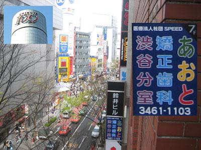 渋谷分室からの眺め