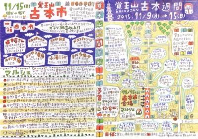 覚王山古本週間&古本市チラシ