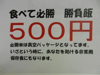 必勝米販売