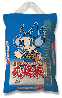 スサノオマジック応援米