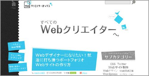 ここではポートフォリオWebサイトを作る際のポイントや素敵なポートフォリオサイトを紹介します! (サイト内転載記事)
