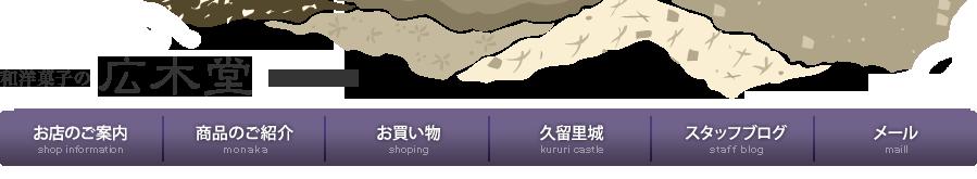 和洋菓子の広木堂【創業77年】