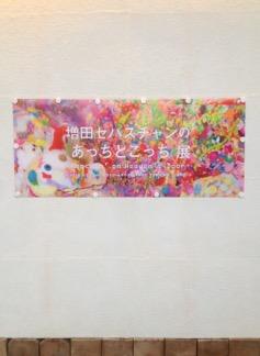 増田セバスチャンの「あっちとこっち」展