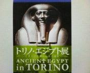 トリノ・エジプト展 @東京都美術館