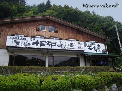 上野村『福寿庵』