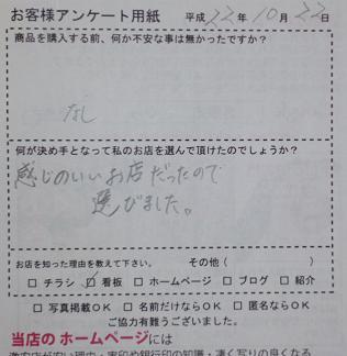 アンケート(株)大誠