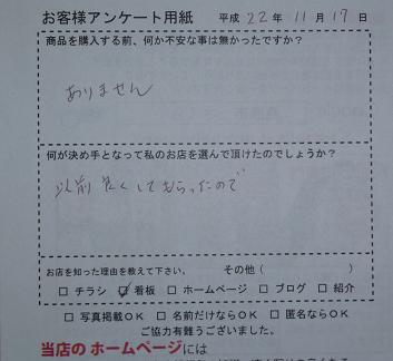 アンケート永田