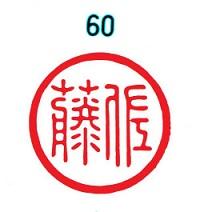 印影(篆書)3.jpg