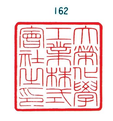 印影(細篆書)角印1.jpg