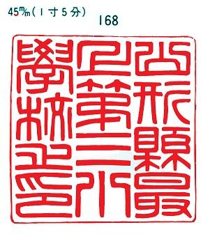 印影(太篆書)角印.jpg