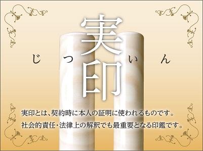 実印 JPG.jpg