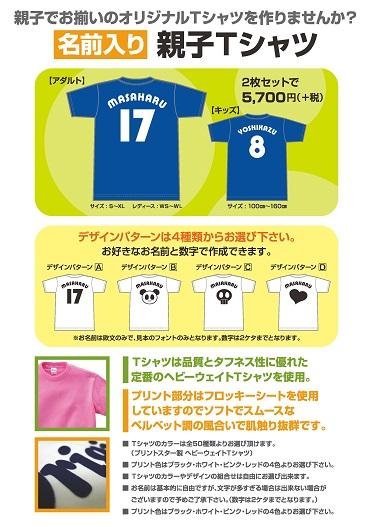 名前入り親子Tシャツ 1.jpg