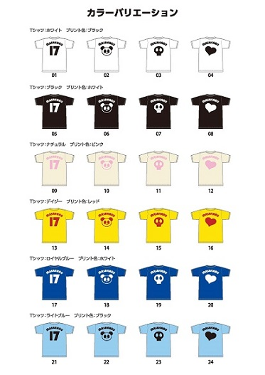 名前入り親子Tシャツ(カラーバリエーション).jpg